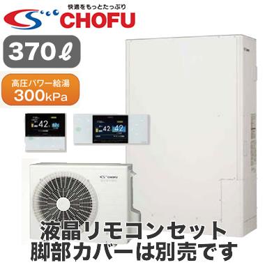 EHP-3702CXP + DR-79P 【カラー液晶リモコンセット付】 長府製作所 エコキュート 一般地仕様 フルオートタイプ 高圧パワー300kPa 薄型 370L