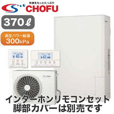 EHP-3702CXP + DR-81P 【インターホンリモコンセット付】 長府製作所 エコキュート 一般地仕様 フルオートタイプ 高圧パワー300kPa 薄型 370L