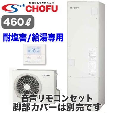 EHP-4602B-E2 + CMR-2713V 【音声リモコン付】 長府製作所 エコキュート 塩害地仕様 給湯専用 高圧力170kPa 角型 460L