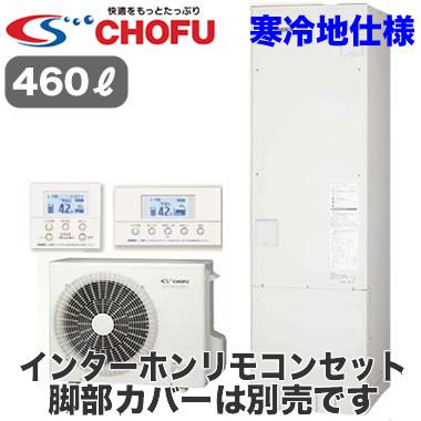 EHP-4602BX-K + DR-81P 【インターホンリモコンセット付】 長府製作所 エコキュート 寒冷地仕様 フルオートタイプ 高圧力170kPa 角型 460L