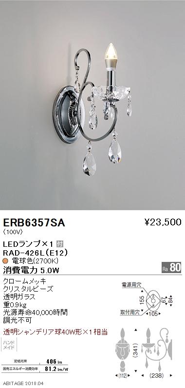 ERB6357SA 遠藤照明 照明器具 LEDブラケットライト 電球色 透明シャンデリア球40W形×1相当 ERB6357SA