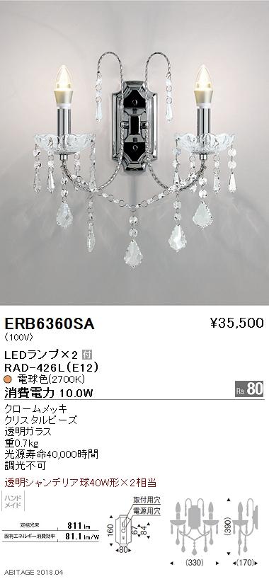 ERB6360SA 遠藤照明 照明器具 LEDブラケットライト 電球色 透明シャンデリア球40W形×2相当 ERB6360SA