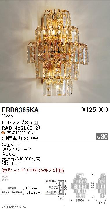 ERB6365KA 遠藤照明 照明器具 LEDブラケットライト 電球色 透明シャンデリア球40W形×5相当 ERB6365KA