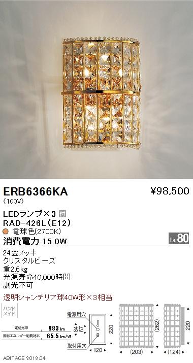 ERB6366KA 遠藤照明 照明器具 LEDブラケットライト 電球色 透明シャンデリア球40W形×3相当 ERB6366KA