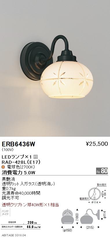 ERB6436W 遠藤照明 照明器具 和風照明 LEDブラケットライト 電球色 透明クリプトン球40W形×1相当 ERB6436W