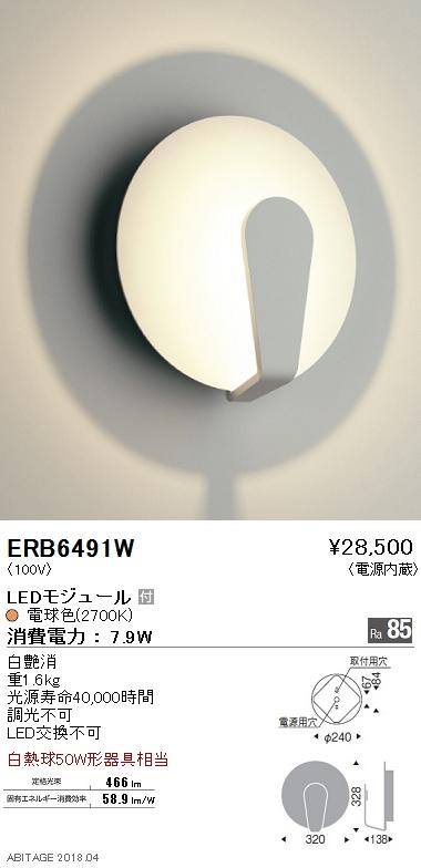 ERB6491W 遠藤照明 照明器具 LEDブラケットライト 電球色 白熱球50W形器具相当 ERB6491W