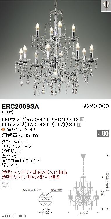 ERC2009SA 遠藤照明 照明器具 LEDシャンデリアライト 電球色