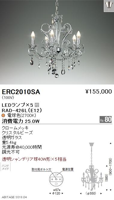 【12/19 20:00~12/26 1:59 大感謝祭中はポイント最大35倍】ERC2010SA 遠藤照明 照明器具 LEDシャンデリアライト 電球色 透明シャンデリア球40W形×5相当 ERC2010SA