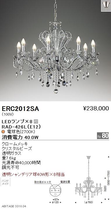 ERC2012SA 遠藤照明 照明器具 LEDシャンデリアライト 電球色 透明シャンデリア球40W形×8相当 ERC2012SA
