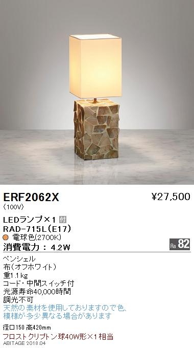 ERF2062X 遠藤照明 照明器具 LEDスタンドライト 電球色 フロストクリプトン球40W形×1相当