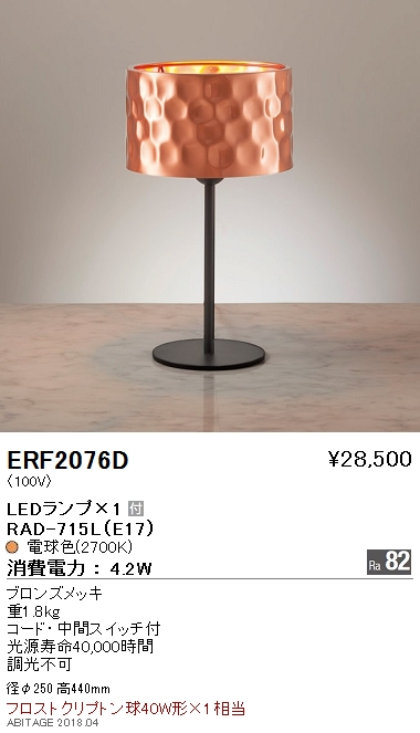 激安店舗 ERF2076D 遠藤照明 照明器具 照明器具 電球色 LEDデスクスタンド 電球色 フロストクリプトン球40W形×1相当, 新入荷:d458b830 --- canoncity.azurewebsites.net