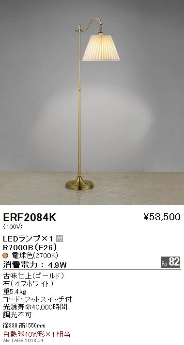●ERF2084K 遠藤照明 照明器具 LEDフロアスタンド 電球色 白熱球40W形×1相当