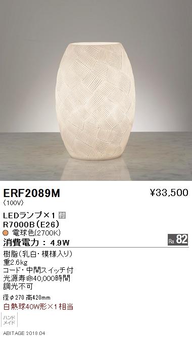 ERF2089M 遠藤照明 照明器具 LEDスタンドライト 電球色 白熱球40W形×1相当 ERF2089M