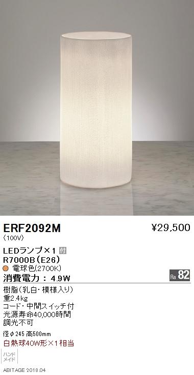 ERF2092M 遠藤照明 照明器具 LEDスタンドライト 電球色 白熱球40W形×1相当