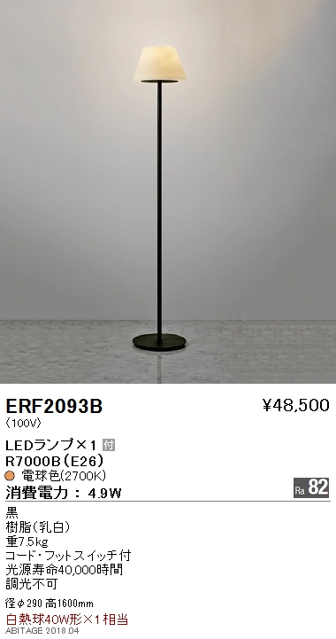 ●ERF2093B 遠藤照明 照明器具 LEDスタンドライト 電球色 白熱球40W形×1相当 ERF2093B