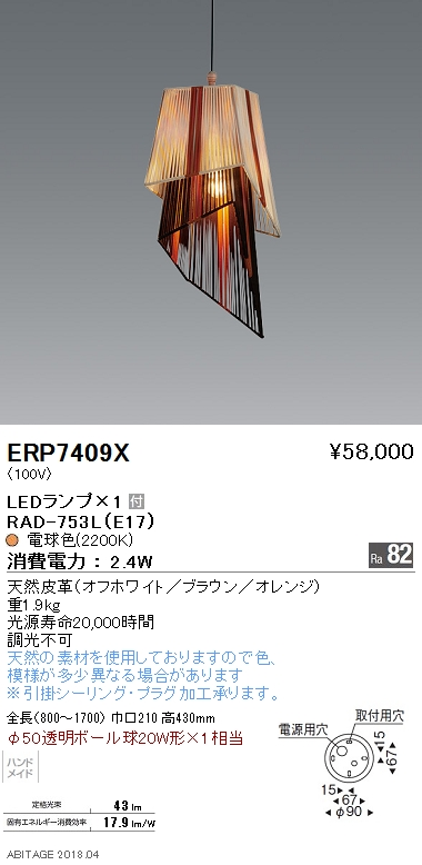 ERP7409X 遠藤照明 照明器具 LEDペンダントライト 電球色 φ50透明ポール球20W形×1相当
