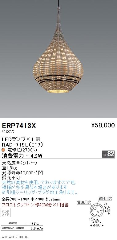 ERP7413X 遠藤照明 照明器具 LEDペンダントライト 電球色 フロストクリプトン球40W形×1相当