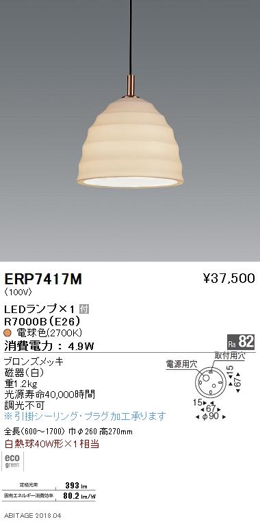 ERP7417M 遠藤照明 照明器具 LEDペンダントライト 電球色 白熱球40W形×1相当