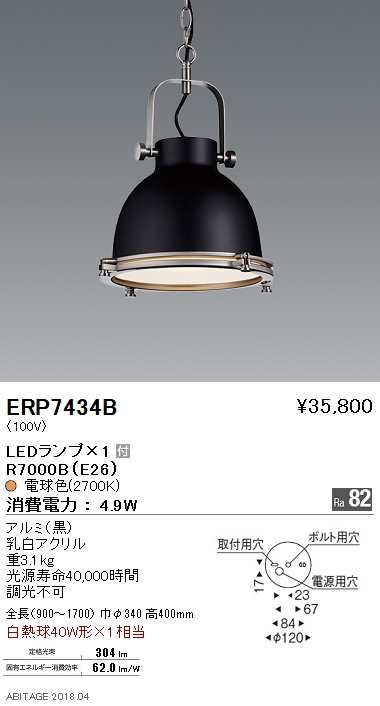 ERP7434B 遠藤照明 照明器具 LEDペンダントライト 電球色 白熱球40W形×1相当