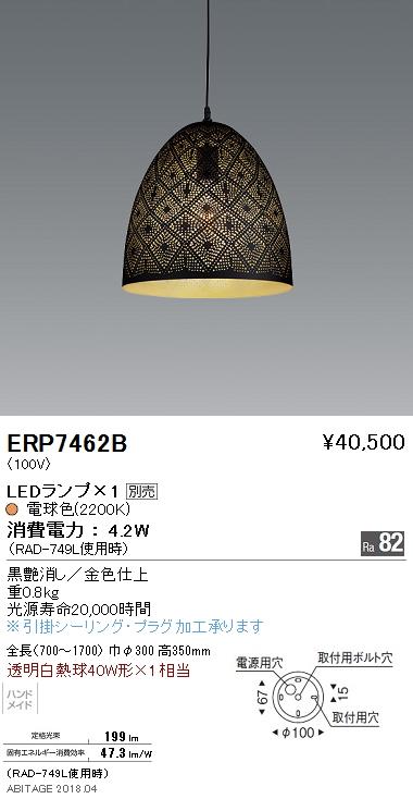 ERP7462B 遠藤照明 照明器具 LEDペンダントライト 透明白熱球40W形×1相当