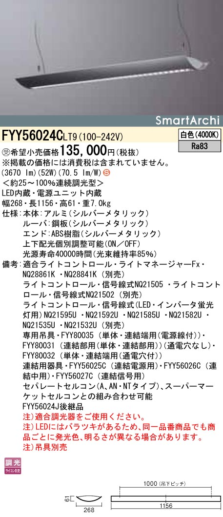 FYY56024CLT9 パナソニック Panasonic 施設照明 SmartArchi LEDペンダントライト 直付吊下型 白色 調光タイプ