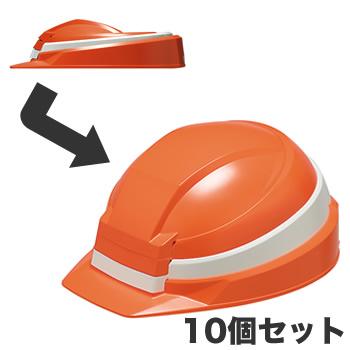 【災害対策用品】DICプラスチック 防災用ヘルメット 飛来落下物・墜落時保護兼用IZANO 10個セット