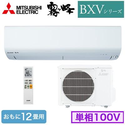 MSZ-BXV3619 三菱電機 MSZ-BXV3619 住宅用エアコン 霧ヶ峰 BXVシリーズ(2019) (おもに12畳用 霧ヶ峰 三菱電機・単相100V), 有名なブランド:f463eeae --- sunward.msk.ru