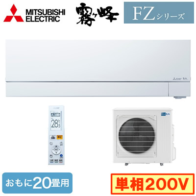 MSZ-FZV6319S 三菱電機 住宅用エアコン 霧ヶ峰 FZシリーズ(2019) (おもに20畳用・単相200V)