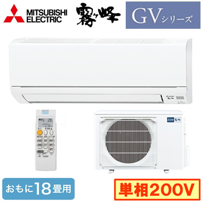 MSZ-GV5619S 三菱電機 住宅用エアコン 霧ヶ峰 GVシリーズ(2019) (おもに18畳用・単相200V)