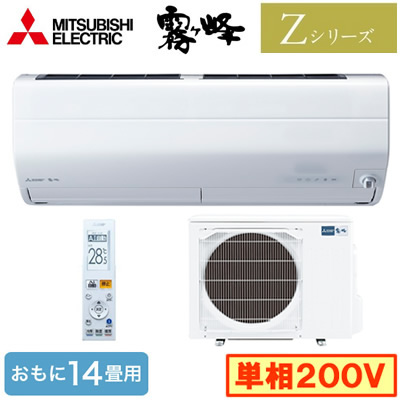 MSZ-ZXV4019S 三菱電機 住宅用エアコン 霧ヶ峰 Zシリーズ(2019) (おもに14畳用・単相200V)