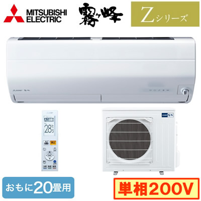 MSZ-ZXV6319S 三菱電機 住宅用エアコン 霧ヶ峰 Zシリーズ(2019) (おもに20畳用・単相200V)