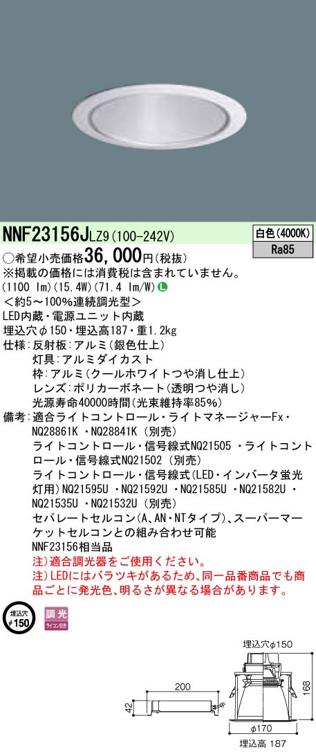 NNF23156JLZ9 パナソニック Panasonic 施設照明 病院用 高齢者福祉施設用 LEDダウンライト ケアサポートライト 白色 調光タイプ NNF23156JLZ9