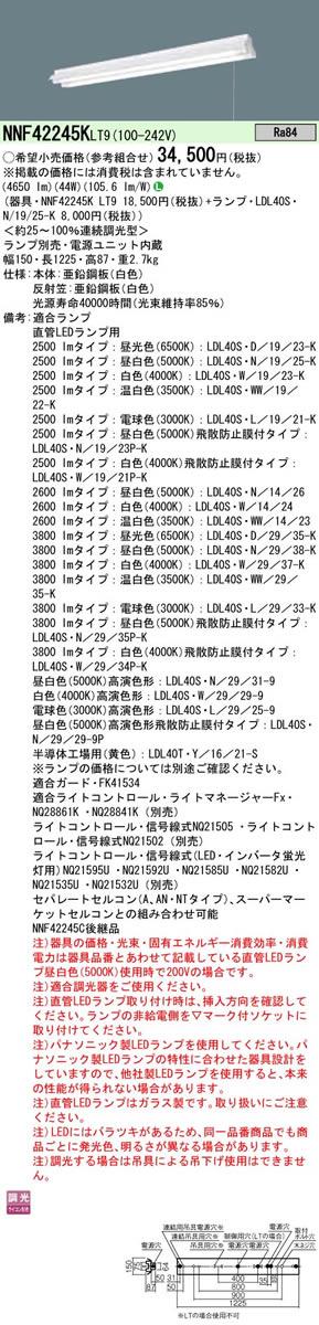 ◆NNF42245KLT9-lampset 【当店おすすめセット】 Panasonic 施設照明 直管LEDランプベースライト 直付型 40形 昼白色ランプ付 プルスイッチ付 調光タイプ 反射笠付型 NNF42245KLT9 + LDL40S・N/19/25-K ×2