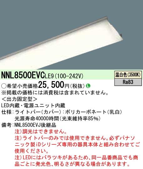 ●パナソニック Panasonic 施設照明一体型LEDベースライト iDシリーズ用ライトバー110形 直管形蛍光灯FLR110形1灯器具相当一般タイプ 5000lmタイプ 温白色 非調光NNL8500EVCLE9