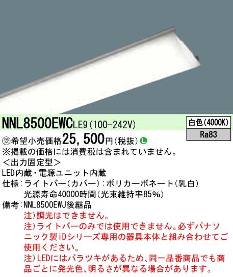 ●パナソニック Panasonic 施設照明一体型LEDベースライト iDシリーズ用ライトバー110形 直管形蛍光灯FLR110形1灯器具相当一般タイプ 5000lmタイプ 白色 非調光NNL8500EWCLE9