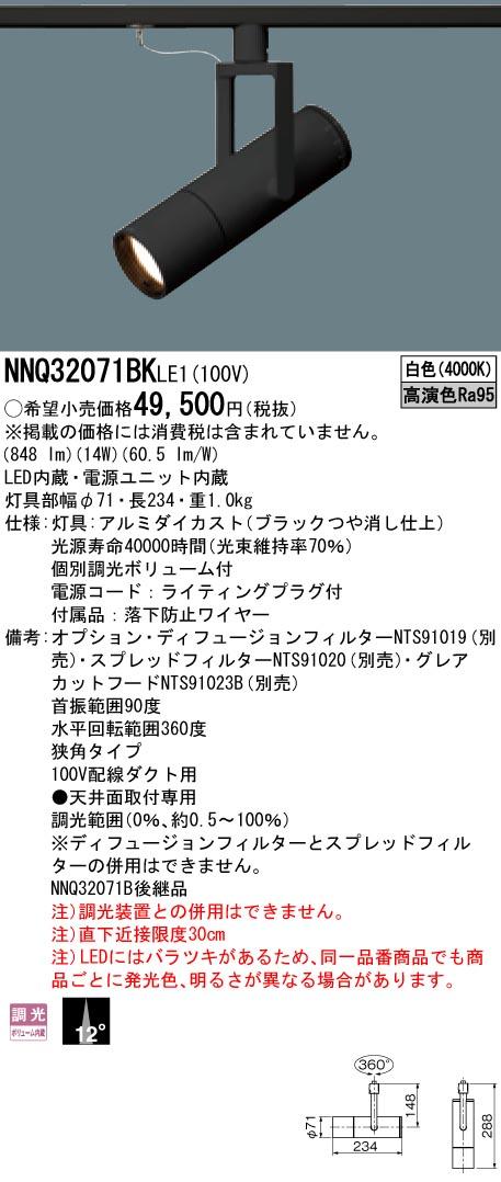 NNQ32071BKLE1 パナソニック Panasonic 施設照明 高演色LEDスポットライト 白色 美術館・博物館用 配線ダクト取付型 J12V75形(50W)器具相当 ビーム角12度 狭角タイプ NNQ32071BKLE1