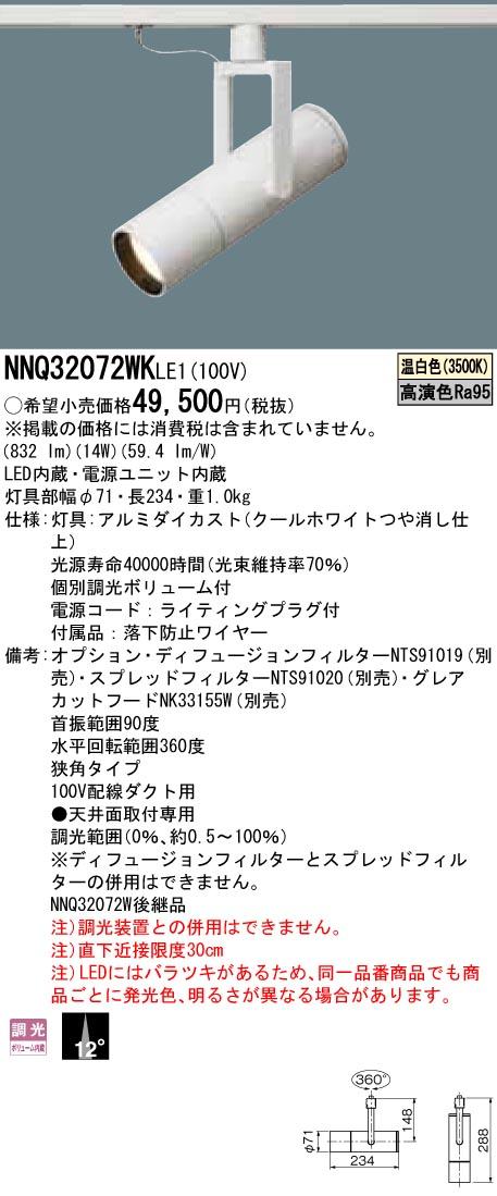 NNQ32072WKLE1 パナソニック Panasonic 施設照明 高演色LEDスポットライト 温白色 美術館・博物館用 配線ダクト取付型 J12V75形(50W)器具相当 ビーム角12度 狭角タイプ NNQ32072WKLE1