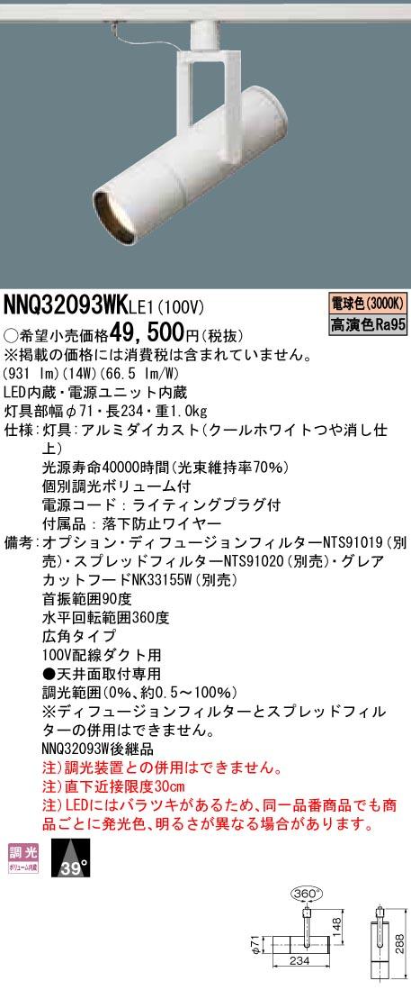 NNQ32093WKLE1 パナソニック Panasonic 施設照明 高演色LEDスポットライト 電球色 美術館・博物館用 配線ダクト取付型 J12V75形(50W)器具相当 ビーム角39度 広角タイプ NNQ32093WKLE1
