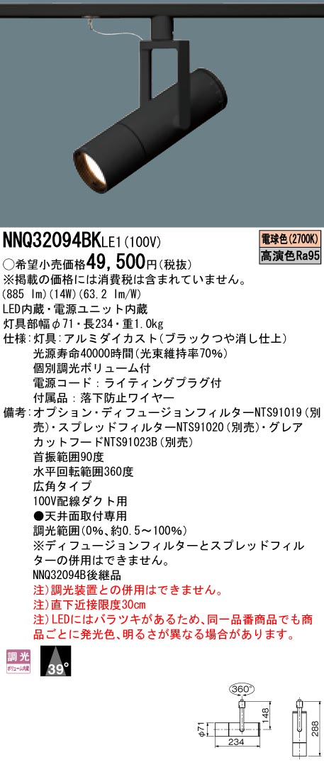 NNQ32094BKLE1 パナソニック Panasonic 施設照明 高演色LEDスポットライト 電球色 美術館・博物館用 配線ダクト取付型 J12V75形(50W)器具相当 ビーム角39度 広角タイプ NNQ32094BKLE1