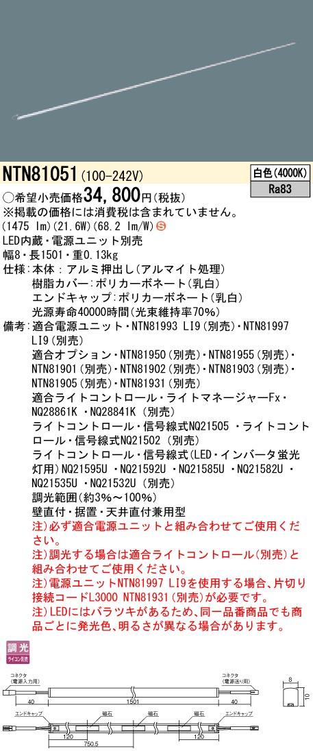 NTN81051 パナソニック Panasonic 施設照明 LEDシームレス建築部材照明器具 白色 調光タイプ L1501タイプ C-Slim NTN81051