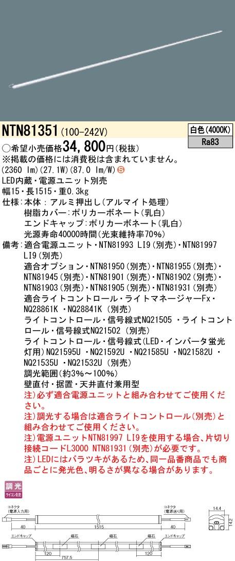 NTN81351 パナソニック Panasonic 施設照明 LEDシームレス建築部材照明器具 白色 調光タイプ L1515タイプ C-Slim NTN81351
