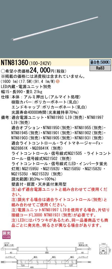 NTN81360 パナソニック Panasonic 施設照明 LEDシームレス建築部材照明器具 昼白色 調光タイプ L990タイプ C-Slim NTN81360