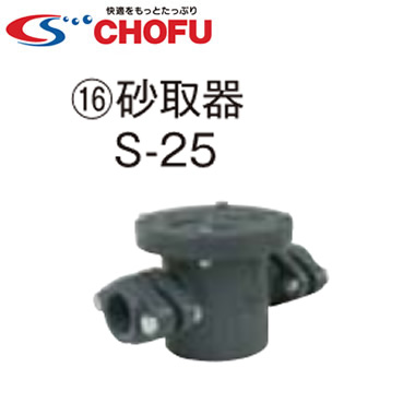 S-25 長府製作所 エコキュート関連部材 砂取器(井戸水対応用)