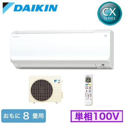 S25WTCXS ダイキン 住宅設備用エアコン CXシリーズ(2019) (おもに8畳用・単相100V・室内電源)
