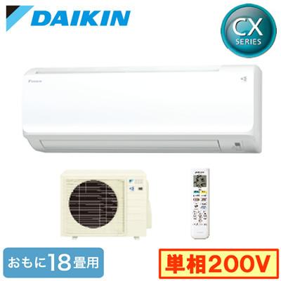 S56WTCXP ダイキン 住宅設備用エアコン CXシリーズ(2019) (おもに18畳用・単相200V・室内電源)