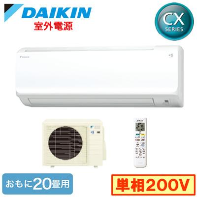S63WTCXV ダイキン 住宅設備用エアコン CXシリーズ(2019) (おもに20畳用・単相200V・室外電源)
