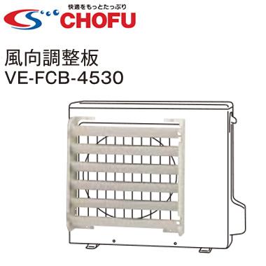 VE-FCB-4530 長府製作所 エコキュート関連部材 ヒートポンプユニット関連部材 風向調整板
