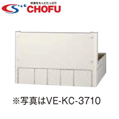 VE-KC-3710 長府製作所 電気温水器関連部材 脚部カバー