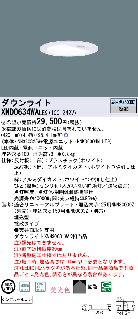 段調光切替タイプ 昼白色 シンプルセルコンひとセンサON/OFF 白熱電球60形1灯器具相当 施設照明 拡散タイプ XND0634WALE9 Panasonic LEDダウンライト パナソニック XND0634WALE9 美光色