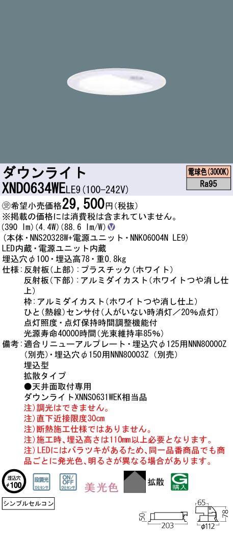 パナソニック 美光色 白熱電球60形1灯器具相当 Panasonic XND0634WELE9 XND0634WELE9 施設照明 シンプルセルコンひとセンサON/OFF 段調光切替タイプ 拡散タイプ 電球色 LEDダウンライト
